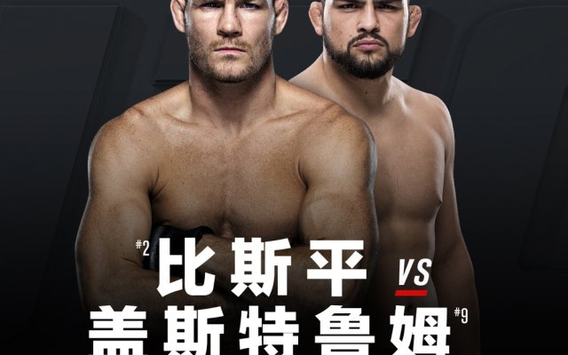 Image for UFC Fight Night 122 Live Results