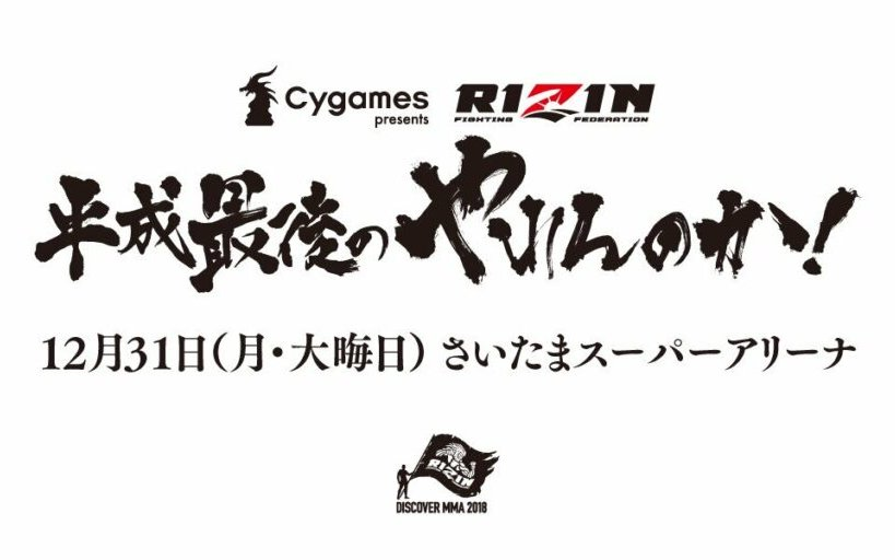 Image for RIZIN announces surprise second show for NYE