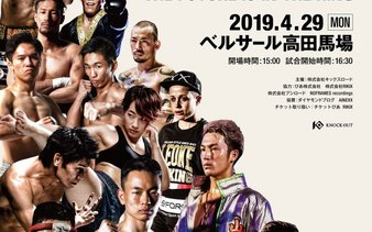 Image for KNOCK OUT 2019 SPRING: THE FUTURE IS IN THE RING – Results