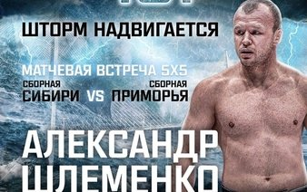 Image for AMC Fight Nights 101: Primorsky Krai Governor's Cup Results